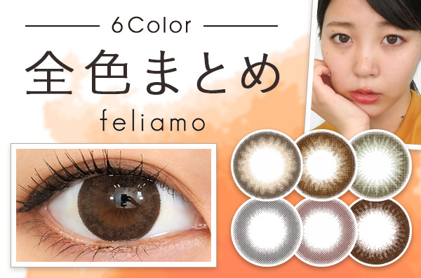 【全色まとめ】フェリアモ(feliamo)、白石麻衣さんイメモのナチュラルな全6色。サイズやデザインが違うので注意してね!