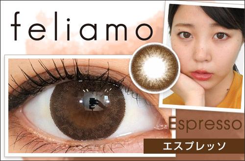 【レポ】フェリアモ エスプレッソ、くりっとした明るめブラウンで瞳を大きく可愛く見せて男性受け良さそう。