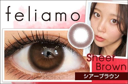 【レポ】フェリアモ シアーブラウン。ほぼ裸眼!模様のないふわっとしたブラウンのグラデーションで瞳に馴染む。