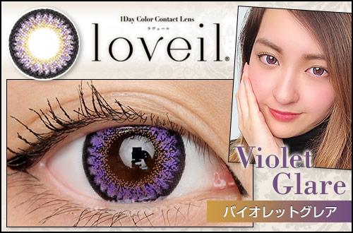 【レポ】Loveil(ラヴェール) バイオレットグレア 、かなり濃く高発色なパープル!セクシーさのある派手系カラコン