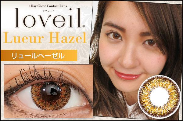 Loveil(ラヴェール) リュールヘーゼルのカラコン装着画・口コミレポ