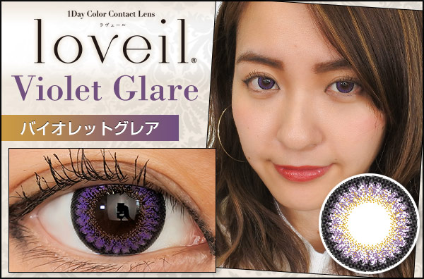 Loveil(ラヴェール) バイオレットグレアのカラコン装着画・口コミレポ