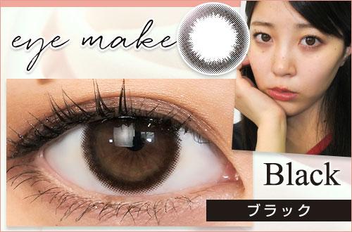 【レポ】アイメイクワンデー ブラック。存在感のある瞳になれて透明感まで出ちゃう♪