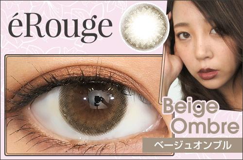 【レポ】eRouge(エルージュ) ベージュオンブル。ほんのり色素を薄く!抜け感のある瞳でこなれた感アップ♪
