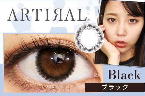 【レポ】アーティラル ブラック。瞳の輪郭を強調してくりくりっとした瞳に♡存在感のある裸眼風の黒コン!