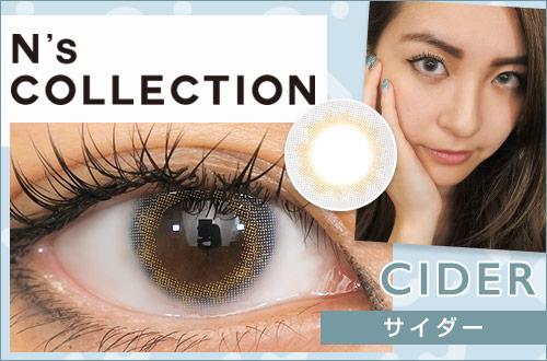 【レポ】エヌズコレクション サイダー、透明感抜群のブルーグレーの発色。瞳孔の広さで好みが分かれるかも。