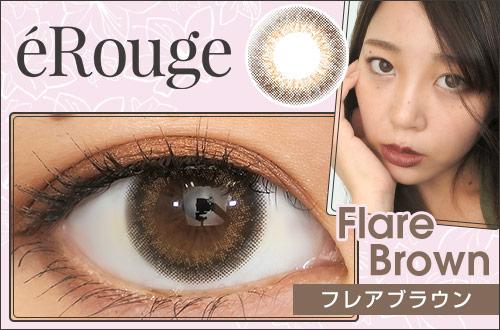 【レポ】eRouge(エルージュ) フレアブラウン。抜け感のあるフチでナチュラルな瞳に。立体感と輝きをプラスしてお洒落な印象をGET☆