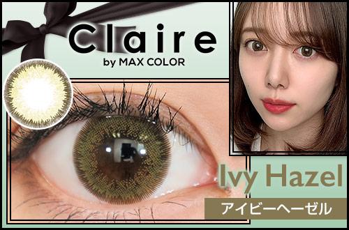 【レポ】クレア アイビーヘーゼル。ちぃぽぽちゃんお気に入りカラー♡抜け感のあるグリーン系3トーンカラコン
