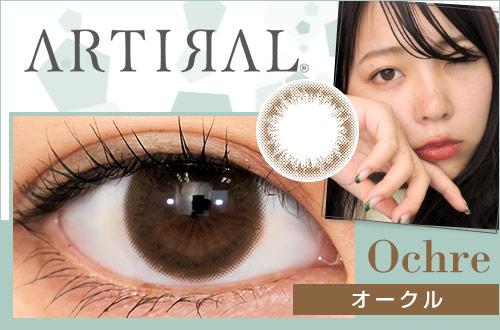 【レポ】アーティラル オークル。明るいライトブラウンが瞳に馴染む。白目や黒目に透けず透き通って見える♡