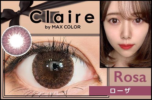 【レポ】クレア ローザ。深みのあるピンクブラウンでお洒落の幅が広がる♪茶コンよりも柔らかい瞳でガーリーさが増す!