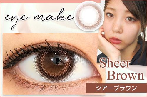 【レポ】アイメイクワンデー シアーブラウン。ピンクオレンジの発色で色素薄い系なのに立体感のある瞳になれる♪
