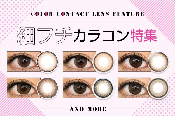 細フチカラコンで自然と瞳を大きく♡サークル状のフチのシンプルなデザイン。瞳をちゅるんと見せてくれる!
