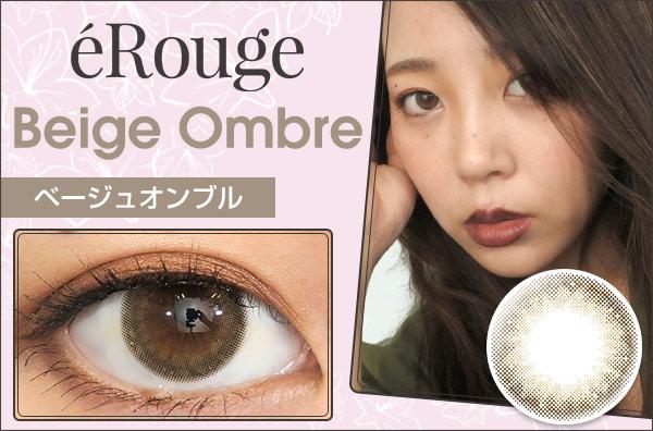 eRouge(エルージュ) ベージュオンブルのカラコン装着画・口コミレポ