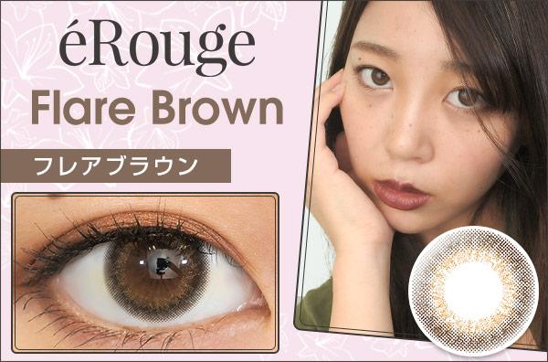 eRouge(エルージュ) フレアブラウンのカラコン装着画・口コミレポ