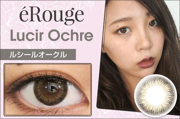 eRouge(エルージュ) ルシールオークルのカラコン装着画・口コミレポ