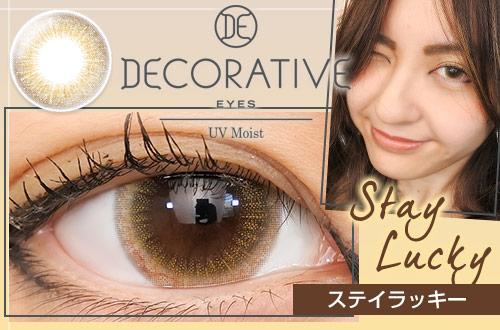 【レポ】デコラティブアイズUV モイスト ステイラッキー、瞳がとても輝いて見える☆透明感のあふれる色素薄いベージュ系!