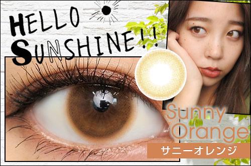 【レポ】ハローサンシャイン サニーオレンジ。太陽のような発色!グラデーションカラーが瞳に馴染む♪