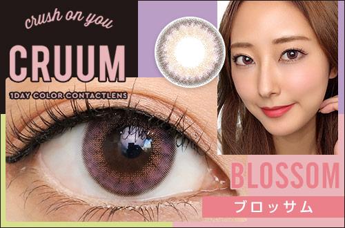 【レポ】クルーム ブロッサム。ピンクパープルの発色で独特な目元に。原宿系や韓国っぽい印象になる!