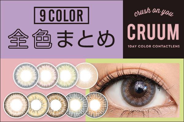 【全色レポ】クルーム、ブラックピンクがイメージモデル☆最近のカラコンにしては派手めなラインナップ!