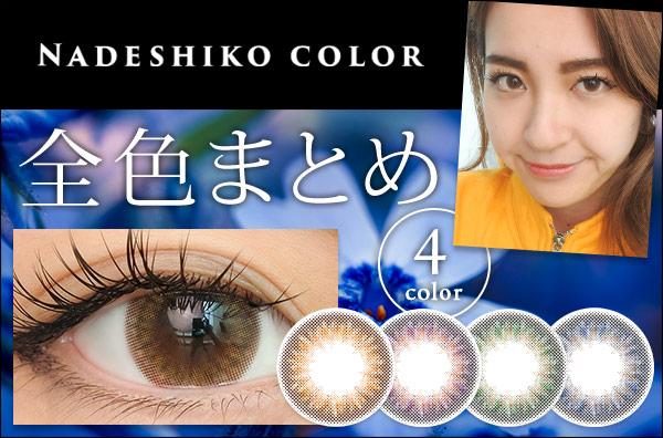 【全色レポ】ナデシコカラー、カラーも着け心地もパワーアップ!ふわっと柔らかい発色が瞳に馴染む。
