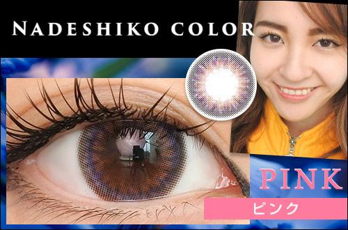 【レポ】ナデシコカラー ナデシコピンク、花が咲いたようなデザイン!ピンクよりパープルっぽい発色♬