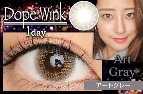 【レポ】ドープウィンクワンデー アートグレー、透明感のあるグレー系!瞳孔が浮いて見えず黒目に馴染む♪