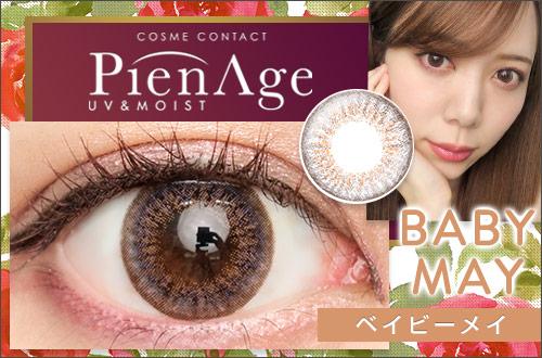 【レポ】ピエナージュ55% ベイビーメイ、落ち着いたラベンダーカラーが瞳に馴染む♪グッとナチュラルになって新登場。