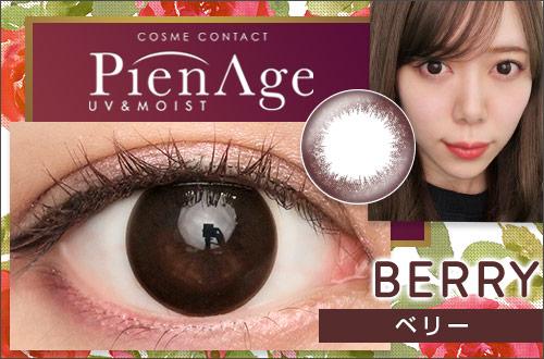 【レポ】ピエナージュ55% ベリー、ちゅるんとした透明感。甘くガーリーな目元の雰囲気になる♡