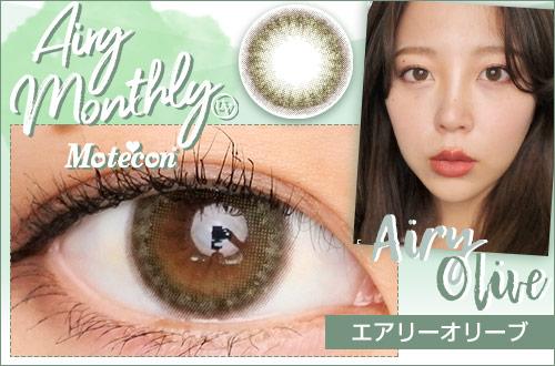 【レポ】モテコン エアリーオリーブ、キラッと輝きのあるオリーブ系♡白目との境目が自然で綺麗!