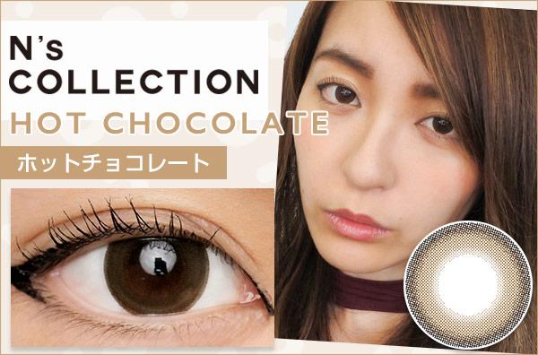 エヌズコレクション ホットチョコレートのカラコン装着画・口コミレポ