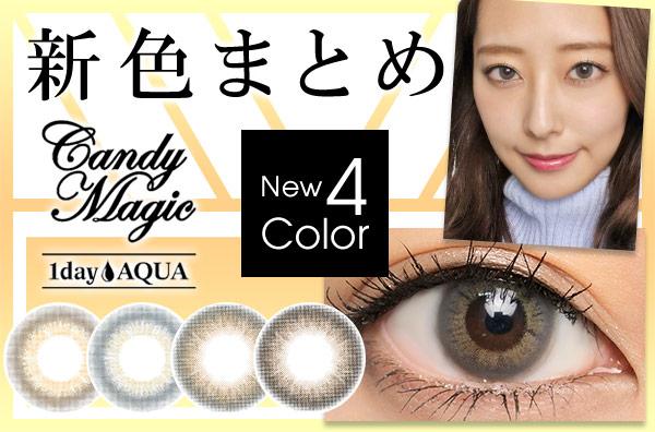 【新色レポ】キャンディーマジックワンデーアクア、上品な発色で大人っぽい目元の印象になる☆