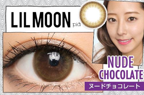 【レポ】リルムーンワンデー ヌードチョコレート、レンズ全体がブラウン系!ふんわりとした優しい目元の印象♡