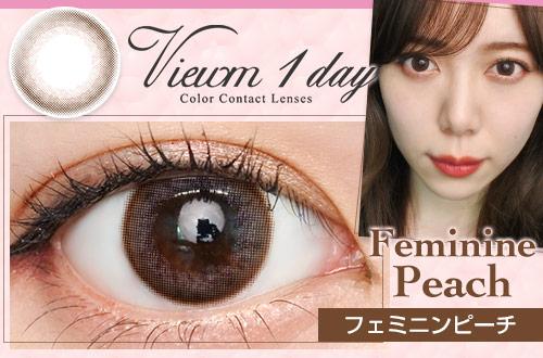 【レポ】ビュームワンデー フェミニンピーチ、春らしいほんのり桜色♪女性らしい上品さが瞳から感じられる。