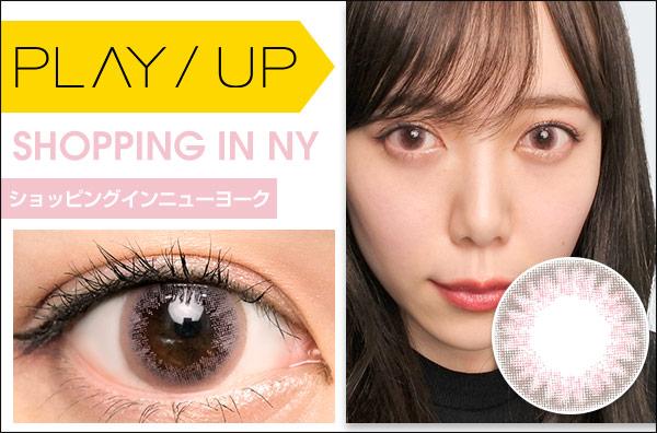 プレイアップワンデー ショッピングインニューヨークのカラコン装着画・口コミレポ