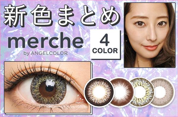 【新色レポ】メルシェbyエンジェルカラー、4色追加で全18色に!かなり大きな瞳でばっちり盛れます☆