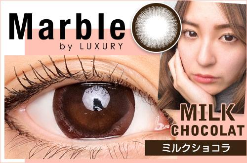 【レポ】マーブルbyラグジュアリー ミルクショコラ、ちゅるんとした艶感が出る!くりっとした瞳でガーリーな雰囲気に…♡