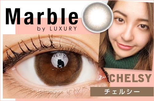【レポ】マーブルbyラグジュアリー チェルシー、ちゅるんと馴染むブラウン系。裸眼のようなナチュラルさ☆