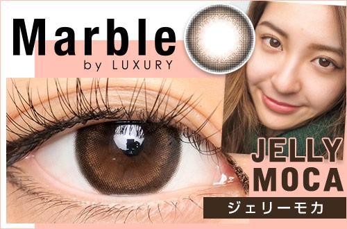 【レポ】マーブルbyラグジュアリー ジェリーモカ、ツヤ感のあるちゅるんとした瞳♡数字以上に大きく見える!
