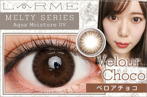 【レポ】ラルムメルティシリーズ ベロアチョコ、待望の新色!ベロアみたいなツヤ感でちゅるんとした瞳に…♡