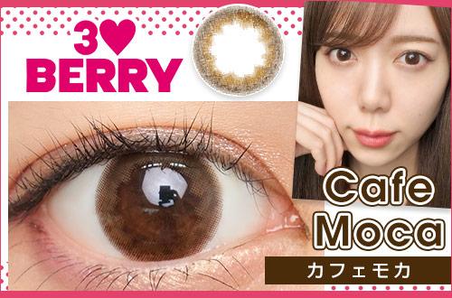 【レポ】スリーラブベリー カフェモカ、レンズの見た目と着けた時でかなりギャップがある!潤んだ瞳が可愛らしい♡