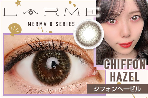 【レポ】ラルムマーメイドシリーズ シフォンヘーゼル、ブラウン×カーキがお洒落!上品な裸眼風カラコン♡