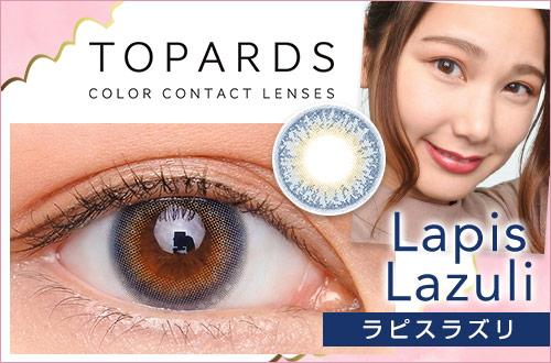 【レポ】トパーズ ラピスラズリ、シリーズ唯一の3トーンカラー!透き通ったブルーは本当の外国人の瞳みたい♡