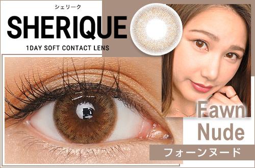 【レポ】シェリーク フォーンヌード、4種類のブラウンカラーでリアルな瞳へ。まるで外国の子供みたい♥