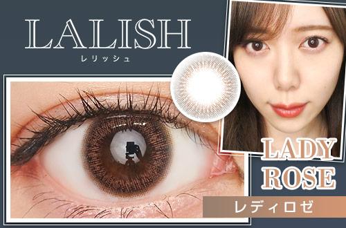【レポ】レリッシュ レディロゼ、繊細なデザインが新しい!控えめサイズと発色でさりげない変化☆