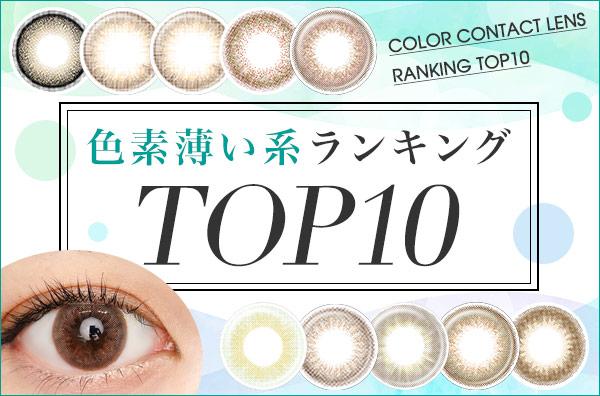 色素薄い系ナチュラルカラコンランキングTOP10!透き通るような色素の薄い色に発色するよ…♡