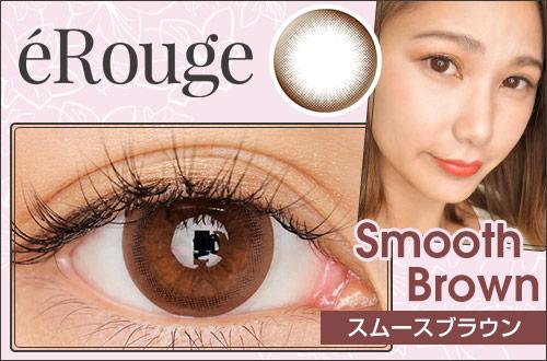 【レポ】eRouge(エルージュ) スムースブラウン。瞳本来のツヤ感が活かされる!ちゅるんとした瞳が可愛い♡