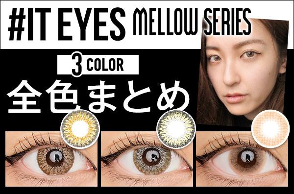 イットアイズ メロウシリーズ全色のカラコン装着画・口コミレポ