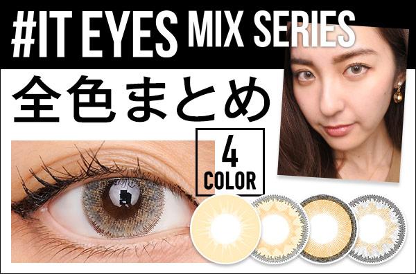 【全色レポ】イットアイズ ミックスシリーズ、植野有紗ちゃんデザインプロデュース♡全4色の高発色カラコン!