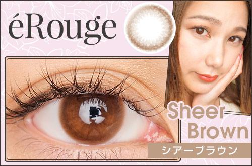 【レポ】eRouge(エルージュ) シアーブラウン。ピンクブラウンでふわっと優しい瞳に♡女性らしい柔らかさのあるレンズ。