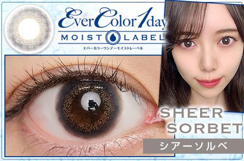 【レポ】エバーカラーワンデーモイストレーベル シアーソルベ、ほんのり瞳の色素が薄まる!さりげなく雰囲気のある目元へ♡